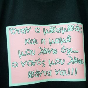 T-Shirt Νονού