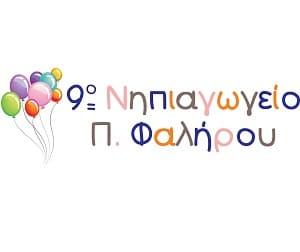 9o ΝΗΠΙΑΓΩΓΕΙΟ ΠΑΛΑΙΟΥ ΦΑΛΗΡΟΥ