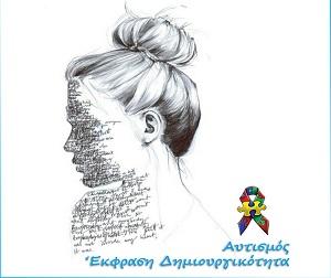 Αυτισμός Έκφραση Δημιουργικότητα 300x252